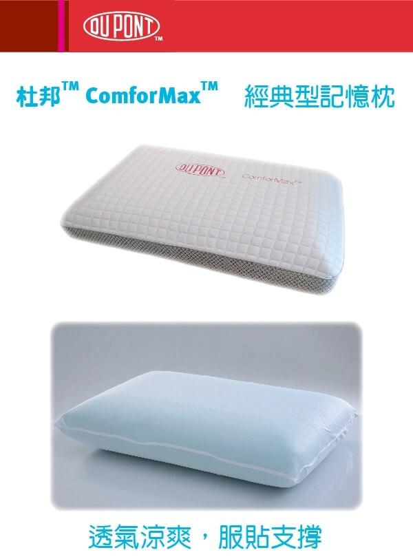 美國杜邦 ComforMax 37 涼感記憶枕1