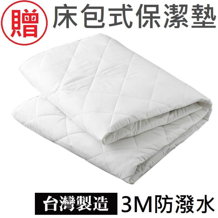 床墊保潔墊