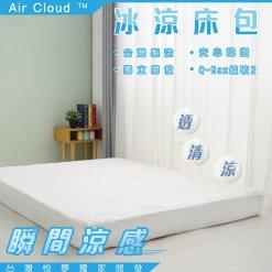 Air Cloud™酷涼床包+枕套1