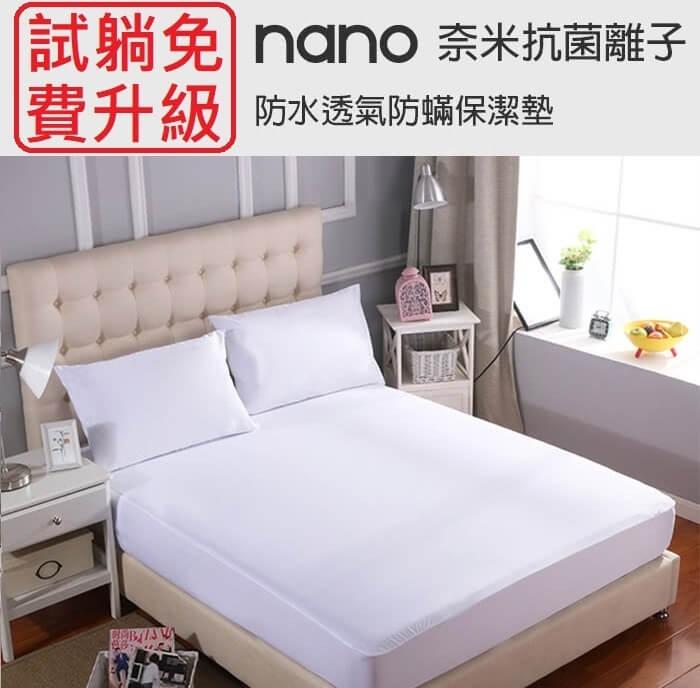 床墊防水防螨保潔墊